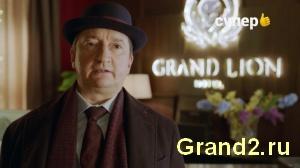 Гранд 2 сезон 1 серия