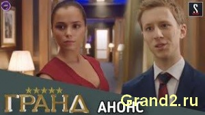 Смотреть анонс сериала Гранд 2 сезон 1 серия