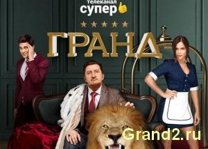 Гранд 1 сезон полностью смотреть онлайн (1-21 серии)