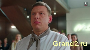Гранд 2 сезон 3 серия