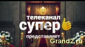 Смотреть анонс сериала Гранд 2 сезон 2 серия