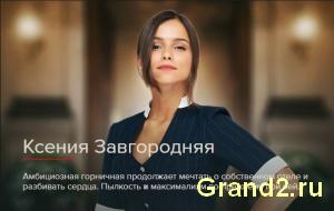 Ксения Завгородняя (актриса Мила Сивацкая)