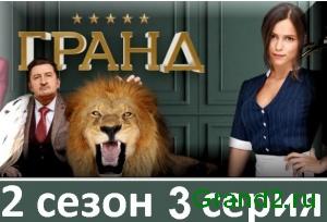 Смотреть анонс сериала Гранд 2 сезон 3 серия
