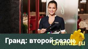 Смотреть анонс сериала Гранд 2 сезон 4 серия