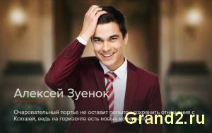 Алексей Зуёнок (актер Константин Белошапка)