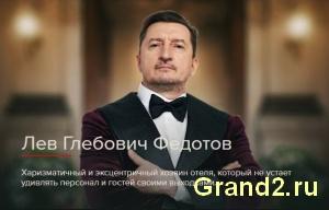 Лев Глебович, владелец отеля (актер Александр Лыков)