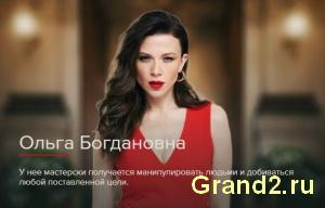 Ольга Богдановна, шеф-повар (актриса Ольга Филимонова)