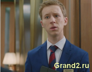 Сырский из Гранда