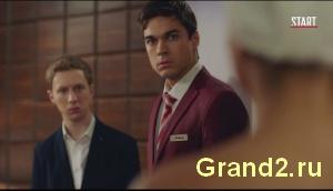 Стас и Алексей из Гранд 2