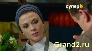 Гранд 2 сезон 8 серия