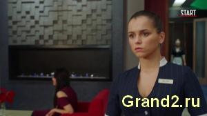 Смотреть анонс сериала Гранд 2 сезон 9 серия