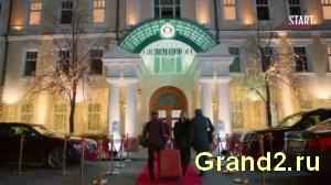 Смотреть анонс сериала Гранд 2 сезон 10 серия