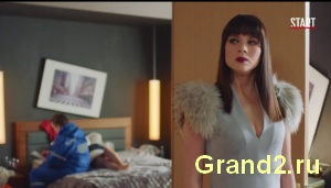 Гранд 2 сезон 11 серия