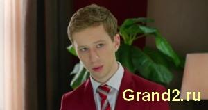 Смотреть анонс сериала Гранд 2 сезон 15 серия