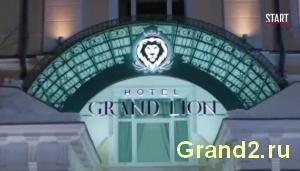 "Бутик-отель ""Гранд Лион"""