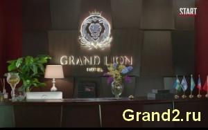 Гранд Лион