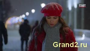 Гранд 2 сезон 23 серия