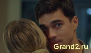 Гранд 3 сезон 3 серия