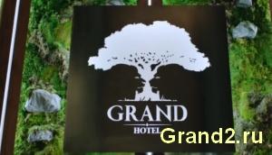 Смотреть анонс сериала Гранд 3 сезон 4 серия