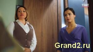 Смотреть анонс сериала Гранд 3 сезон 5 серия