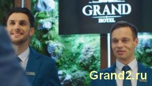 Респектабельный загородный отель Гранд