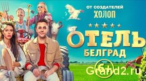 Милош Бикович в фильме Отель Белград (2020).