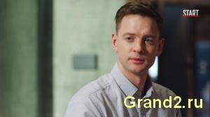 Гранд 3 сезон 15 серия