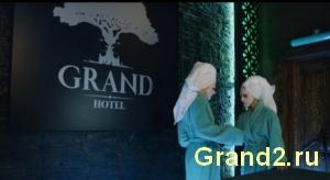 Смотреть анонс сериала Гранд 3 сезон 16 серия