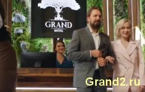 Отель Гранд 2020 3 сезон