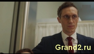 Гранд 4 сезон 2 серия
