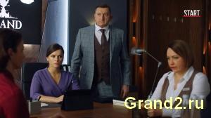 Смотрите онлайн 3 серию 4 сезона сериала Гранд уже сегодня бесплатно.