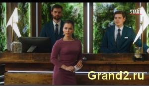 Смотрите в хорошем качестве онлайн сериал Гранд 4 сезон 4 серию от 26 сентября 2020 года.