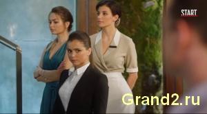 Гранд 4 сезон 8 серия смотреть онлайн в хорошем качестве от 23 октября 2020 года бесплатно.
